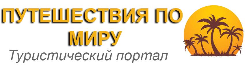 Логотип сайта Путешествия по Миру